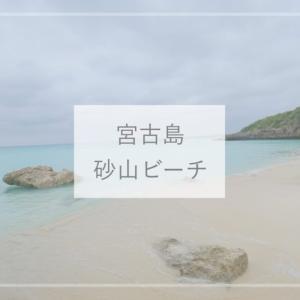 【宮古島観光】岩間から見える海が絶景!砂山ビーチ