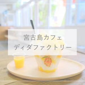 【宮古島カフェ】マンゴースイーツが食べられる!『ティダファクトリー(Tida Factory)』