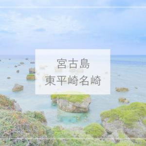 【宮古島観光】海に浮かぶ岩がきれい♪登れる灯台もある『東平安名崎』