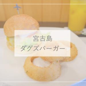 【宮古島グルメ】行列必至!宮古島で人気のハンバーガー『ダグズ・バーガー(Doug's Burger)』