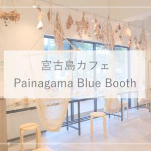 宮古島のかわいいカフェ『パイナガマブルーブース(PAINAGAMA BLUE BOOTH)』