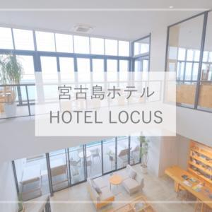 【宮古島ホテル】海が見れるおしゃれなホテル『HOTEL LOCUS(ホテルローカス)』ブログ宿泊記(部屋・アメニティ・朝食・プールなど)