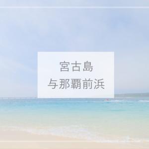 【宮古島観光】海がきれいすぎる!マリンアクティビティが豊富な与那覇前浜(よなはまえはま)