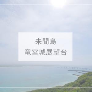 【宮古島観光】絶景!来間島(くりまじま)の竜宮城展望台と来間大橋