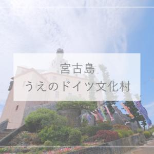 【宮古島観光】沖縄にドイツ!?宮古島のテーマパーク『うえのドイツ文化村』