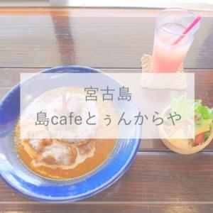 行列必至!宮古島の人気カフェ『島cafe とぅんからや』