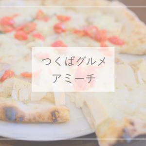 【茨城グルメ】窯焼きピザが有名!百名店にも選ばれた『トラットリア エ ピッツェリア アミーチ』
