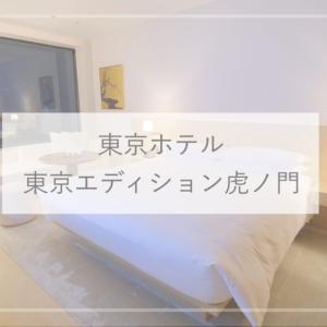 【東京ホテル】東京タワーが見える『東京エディション虎ノ門』 ブログ宿泊記(部屋・アメニティ・朝食・プール・部屋からの眺め)