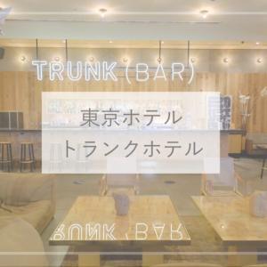 【東京ホテル】原宿のおしゃれホテル『トランクホテル(TRUNK HOTEL)』ブログ宿泊記(部屋・アメニティ・夕食・朝食など)