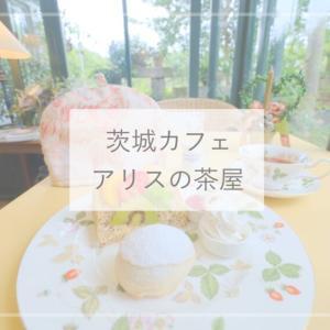 【茨城カフェ】イギリス風なかわいいつくばのカフェ『アリスの茶屋』