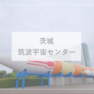 【茨城観光】宇宙航空研究開発機構 筑波宇宙センター(JAXA)(展示・予約・駐車場)