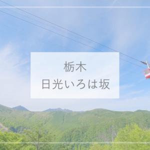 【栃木観光】日光いろは坂の展望台・ロープーウェイ
