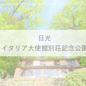 【栃木観光】奥日光のイタリア大使館別荘記念公園
