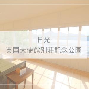 【栃木観光】中禅寺湖が見える!英国大使館別荘記念公園とカフェ