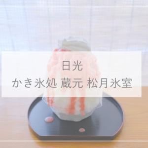 【栃木カフェ】日光の人気かき氷屋『かき氷処 蔵元 松月氷室』