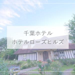 【千葉ホテル】ローズガーデンの中に泊まれる!『ホテルローズヒル(丘の上のバラ園)』ブログ宿泊記(部屋・アメニティ・朝食・ガーデン)
