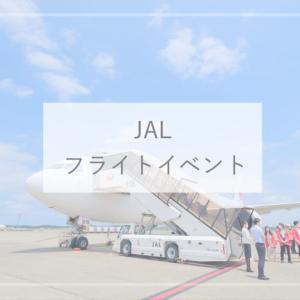 JALのコミニティtricoのイベントで飛行機日本周遊ビジネスクラスの旅(機内食・お土産)