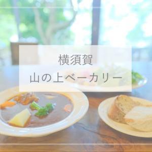 【横須賀カフェ】山の上ベーカリーで1番人気のビーフシチュー