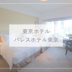 【東京ホテル】『パレスホテル東京』ブログ宿泊記(部屋・アメニティ・夕食・朝食など)