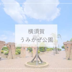 【横須賀観光】無人島猿島も見える!『うみかぜ公園』