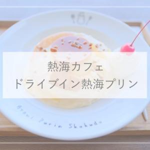 【熱海カフェ】ドライブイン熱海プリンでプリンパンケーキ