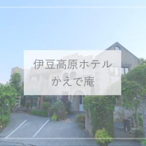 【静岡ホテル】全室露天風呂完備!イギリス風な伊豆高原のホテル『かえで庵』ブログ宿泊記(部屋・アメニティ・夕食・朝食など)