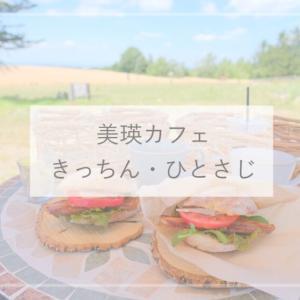 【美瑛グルメ】スープがおいしい!美瑛のかわいいカフェ『きっちん・ひとさじ』