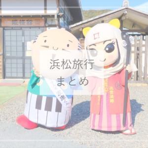 【浜松旅行】静岡県浜松のインスタ映え観光スポット・グルメ・カフェ ブログまとめ
