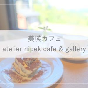【美瑛カフェ】丘の上の絶景カフェ『atelier nipek cafe&gallery』