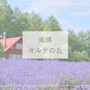【美瑛観光】赤い屋根のログハウスがかわいい!オルテの丘のラベンダーガーデン