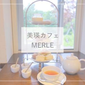 【美瑛カフェ】かわいいカフェ『MERLE(メルル)』でアフタヌーンティー