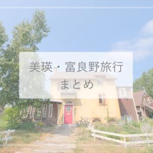 【北海道旅行】ラベンダー時期の旭川・美瑛・富良野旅行記 ブログまとめ