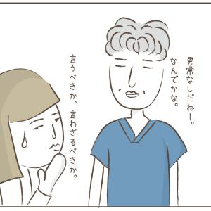 無意識のストレスか。