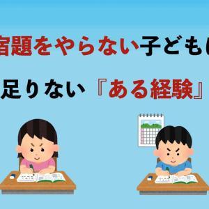 子どもがすすんで宿題をやるようになる『経験』とは?【脳の報酬系】