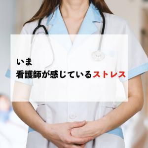 【新型コロナで激変】今後、看護師の離職・退職者は激増する