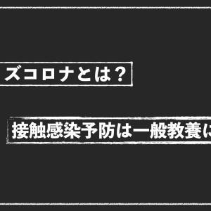 【ウィズコロナ】接触感染予防が一般常識になった日
