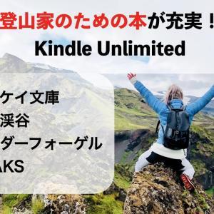 登山好きは必読!Kindleで『ヤマケイ』を無料で読む!