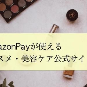 Amazon Payが使えるコスメ・ケア用品の公式サイト特集!