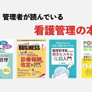 管理者が読んでいる看護管理の本・雑誌を紹介【Amazon・楽天】