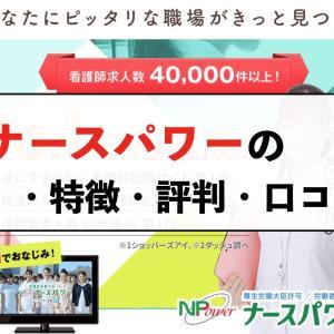 採用され易い転職サイト『ナースパワー』の評判・口コミ・特徴|看護師転職サイト