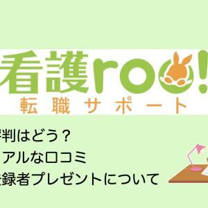 転職サイト 看護roo!の評判・口コミ・登録特典