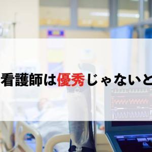 ICU看護師の役割や適性について(優秀じゃなくても務まります)