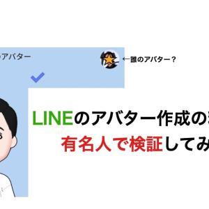 LINEの新機能「アバター作成」は似てない?有名人のアバターを作ってみた