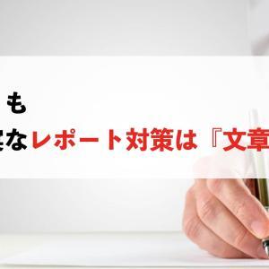 無料で読める『レポート対策・文章力アップ』の参考本を紹介!