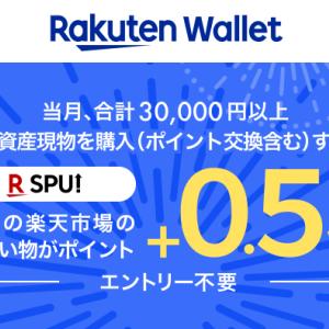 楽天ウォレットで暗号資産(仮想通貨)を購入するとSPU対象になるんだって。
