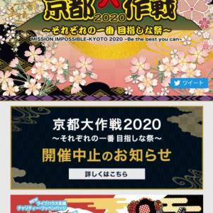 京都大作戦2020 〜それぞれの一番 目指しな祭〜 開催中止。