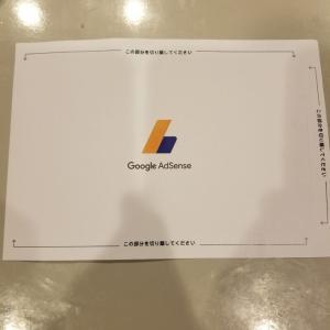 GoogleAdsenseのPINコード発行から入力までの流れや届くまでの日数。