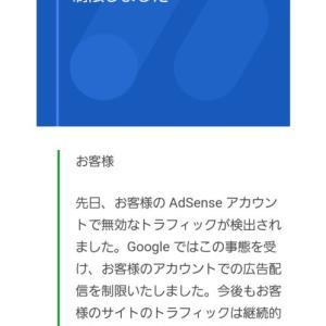 2度目のGoogleAdSenseからのペナルティ。
