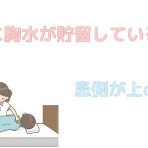 胸水貯留している患者さんの体位は患側が下?それとも上?