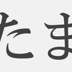 【たま】といえばどの漢字?